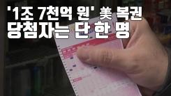 [자막뉴스] '1조 7천억 원' 美 복권, 당첨자는 단 한 사람