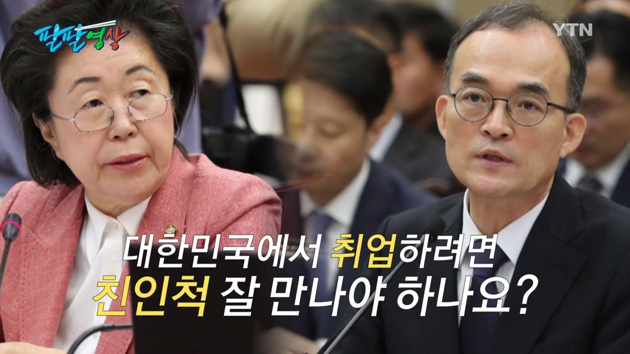 """[팔팔영상] 이은재 """"윤종규 KB회장의 종손녀는 면접의 달인"""""""