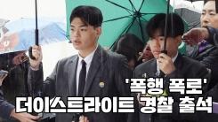 """""""폭행 기억, 또렷해"""" 이석철·이승현, 경찰 출석 현장"""