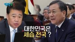 [팔팔영상] 이번에는 연구세습...대한민국은 '세습 천국' ?