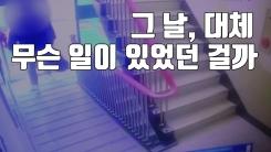 """[자막뉴스] 부산 일가족 피살되던 날, """"이상한 소리가 들렸다"""""""