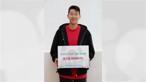 손흥민, 지난 8월 육군 기금에 1억 원 기부