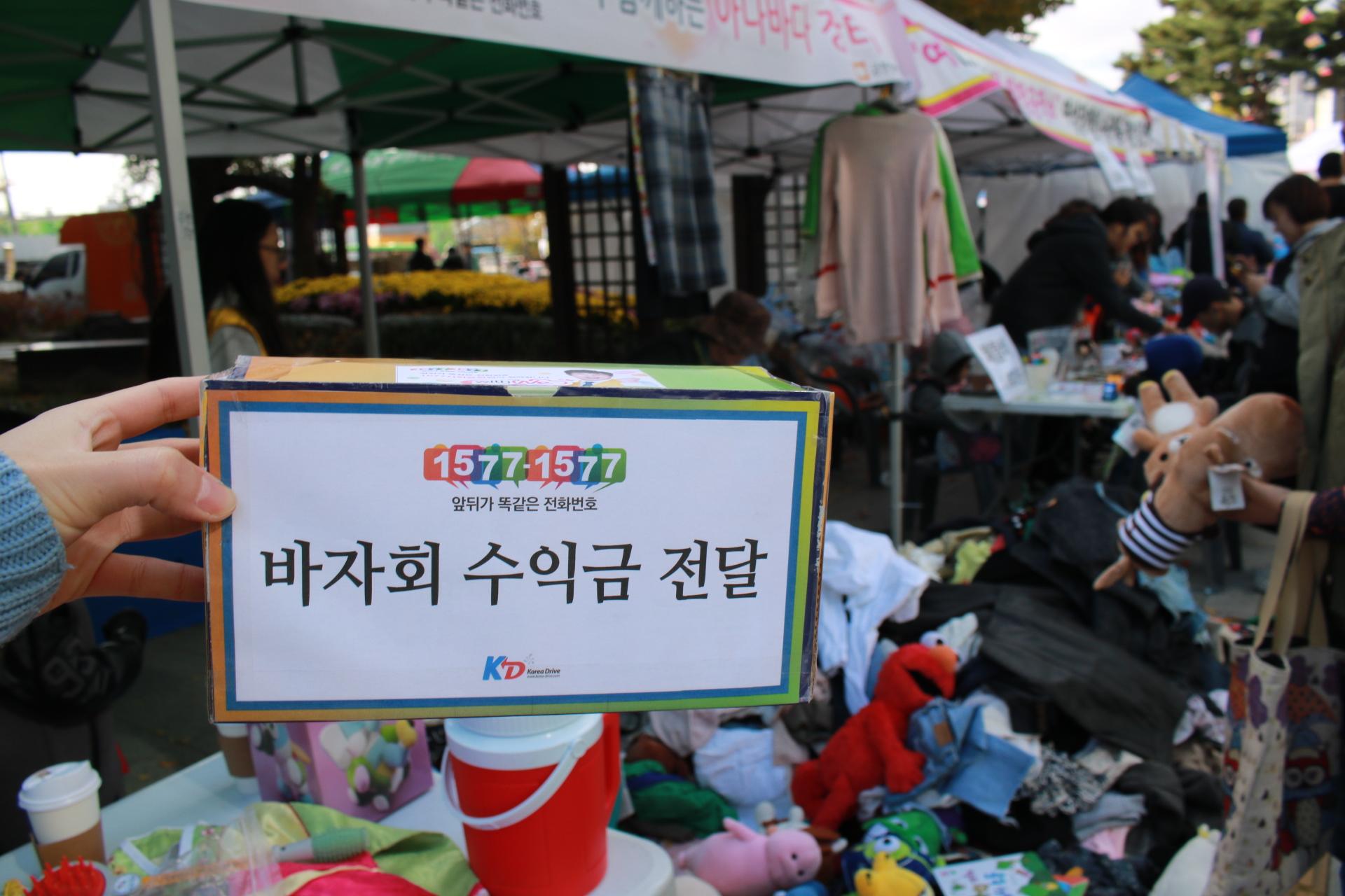 코리아드라이브, 바자회 수익금 전액 기부