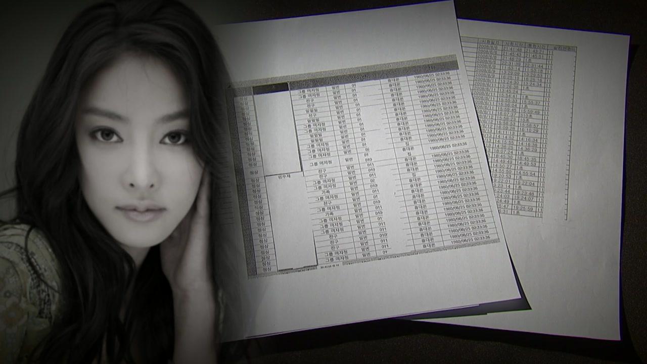 """""""장자연 경찰 수사 부실...주요 증거물 누락"""""""
