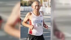 [좋은뉴스] '뛰어서 남 준다'...60대 교수님의 달리기