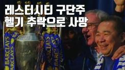 [자막뉴스] '재산 5조 5천 억' 레스터시티 구단주 헬기사고로 사망