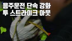 [자막뉴스] 음주운전, 이제 '투 스트라이크 아웃'...단속기준도 강화