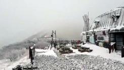 [취재N팩트] 벌써 초겨울?...이번 주 후반까지 추위