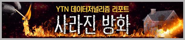 ②'수상한 화재 보고서'...강호순 방화에서 '우리 동네 화재'까지