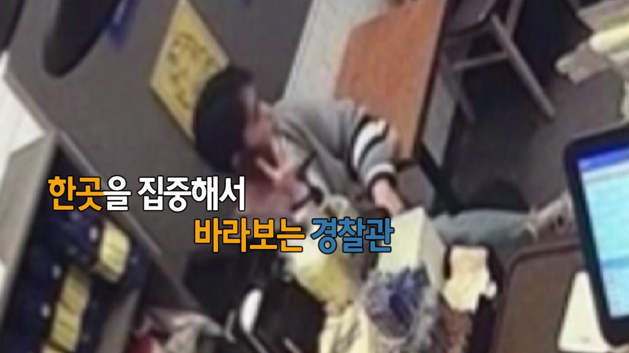 [좋은뉴스] 쉬는 날 '몰카범'을 본 경찰관의 반응은?