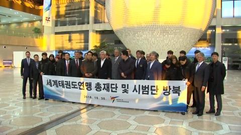 세계태권도연맹 시범단, 평양 공연차 출국