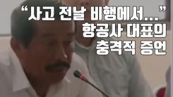 [자막뉴스] '인도네시아 추락 사고' 항공사 대표의 충격적 증언