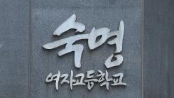 """[취재N팩트] """"숙명여고 쌍둥이 딸 휴대전화서 시험 정답 메모 나와"""""""