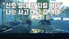 [자막뉴스] 철 없는 패기...시속 177km 광란의 도심 질주