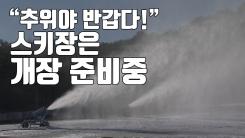 """[자막뉴스] """"추위야 반갑다!""""...스키장은 개장 준비 중"""