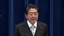 """아베 """"국제법상 있을 수 없는 일""""...日 강력 반발"""