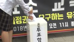 교복입고 투표 가능?...선거법 개정 '관심'