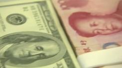 위안화 환율 7위안 선 위협...2008년 금융위기 수준