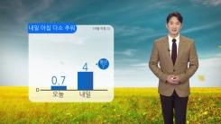[날씨] 내일 아침 다소 추워...새벽 곳곳 비 또는 눈