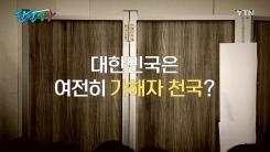 """[팔팔영상] 대한민국은 '가해자 천국'...""""나는 2019년 8월 5일에 죽습니다"""""""