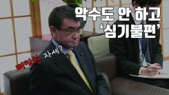 [자막뉴스] '강제징용 배상' 판결 소식에 日 외무상의 반응은?