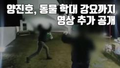 [자막뉴스] 양진호, 동물 학대 강요까지...영상 추가 공개