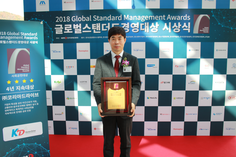 코리아드라이브, 글로벌스탠더드 경영대상 사회공헌대상 4년 지속 수상