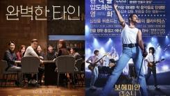 '완벽한 타인', 개봉 첫날 27만 동원...박스오피스 1위