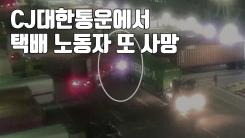 [자막뉴스] '감전사' 이후 특별 감독에도 택배 노동자 또 사망