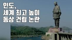 [자막뉴스] 인도, '세계 최고 높이 동상' 건립 논란