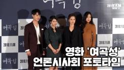 서영희X손나은, 영화 '여곡성' 언론시사회 포토타임
