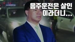 [자막뉴스] 이용주 의원 음주운전에 비난의 목소리가 더 큰 이유
