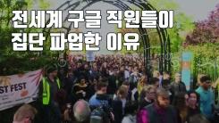 [자막뉴스] 전세계 구글 직원들, '성추행 묵인'에 집단 파업