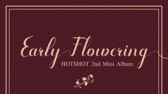 핫샷, 15일 미니앨범 'Early Flowering'로 컴백
