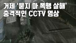 [자막뉴스] '거제 묻지 마 폭행 살해'...경찰 부실 수사 논란