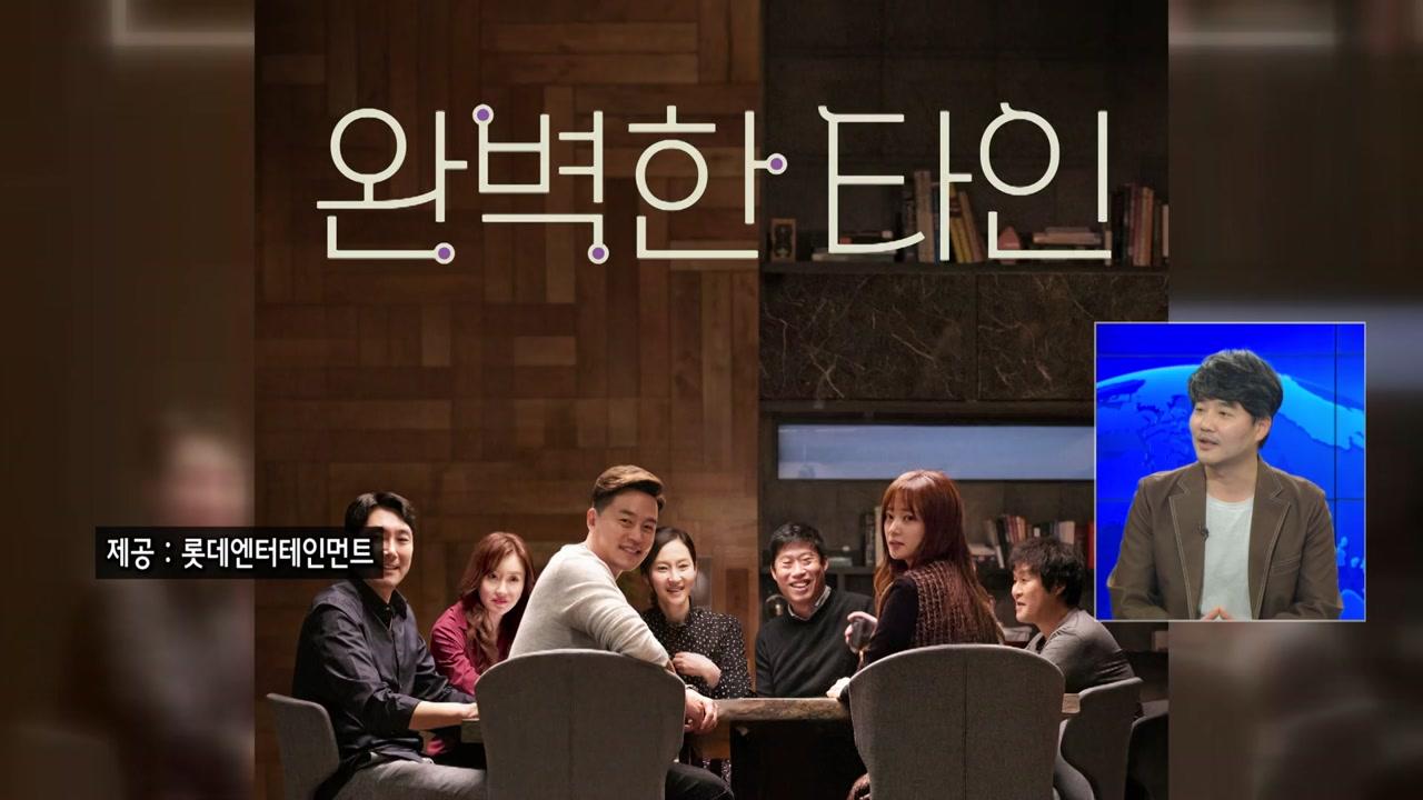 """""""이 영화 물건일세""""...영화 '완벽한 타인' 이재규 감독"""