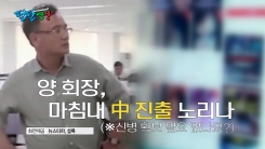 [팔팔영상] '중국산 피해 촬영물'로 눈 돌린 양진호 회장?