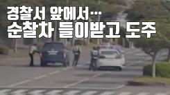 [자막뉴스] 경찰서 앞에서 순찰차 들이받고 도주한 50대 男