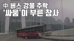 [자막뉴스] 中 버스기사, 승객 폭행에 추락...15명 사망·실종