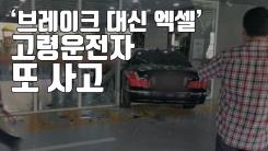 """[자막뉴스] """"브레이크 대신 액셀""""...고령운전자 또 사고"""