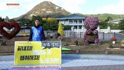 """[人터view] 전교조 법외노조 5년, """"노동자 권리를 보장하라!"""""""
