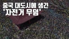 [자막뉴스] 中 대도시에 '자전거 무덤' 속출...산처럼 쌓여
