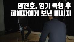 [자막뉴스] '섬뜩' 양진호, 엽기 폭행 후 피해자에게 보낸 메시지