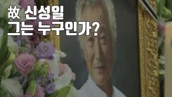 [자막뉴스] '한국 영화계 큰 별' 故 신성일, 그는 누구인가?