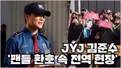 """""""얼른 무대 설 것"""" 김준수, 팬들 환호 속 전역 현장"""