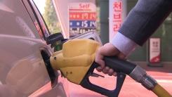 [취재N팩트] 내일부터 유류세 인하...주유소 손에 달린 기름값
