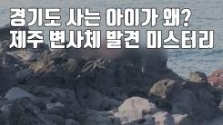 [자막뉴스] 경기도 사는 아이가 왜?...제주 변사체 발견 미스터리