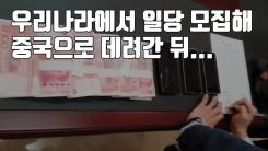[자막뉴스] '피해액만 40억 원' 기업형 전화금융사기단 적발