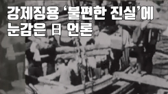 [자막뉴스] 강제징용 '불편한 진실'에 눈감은 日 언론