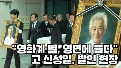 """""""영화계 별, 영면에 들다""""...故 신성일, 발인 현장"""